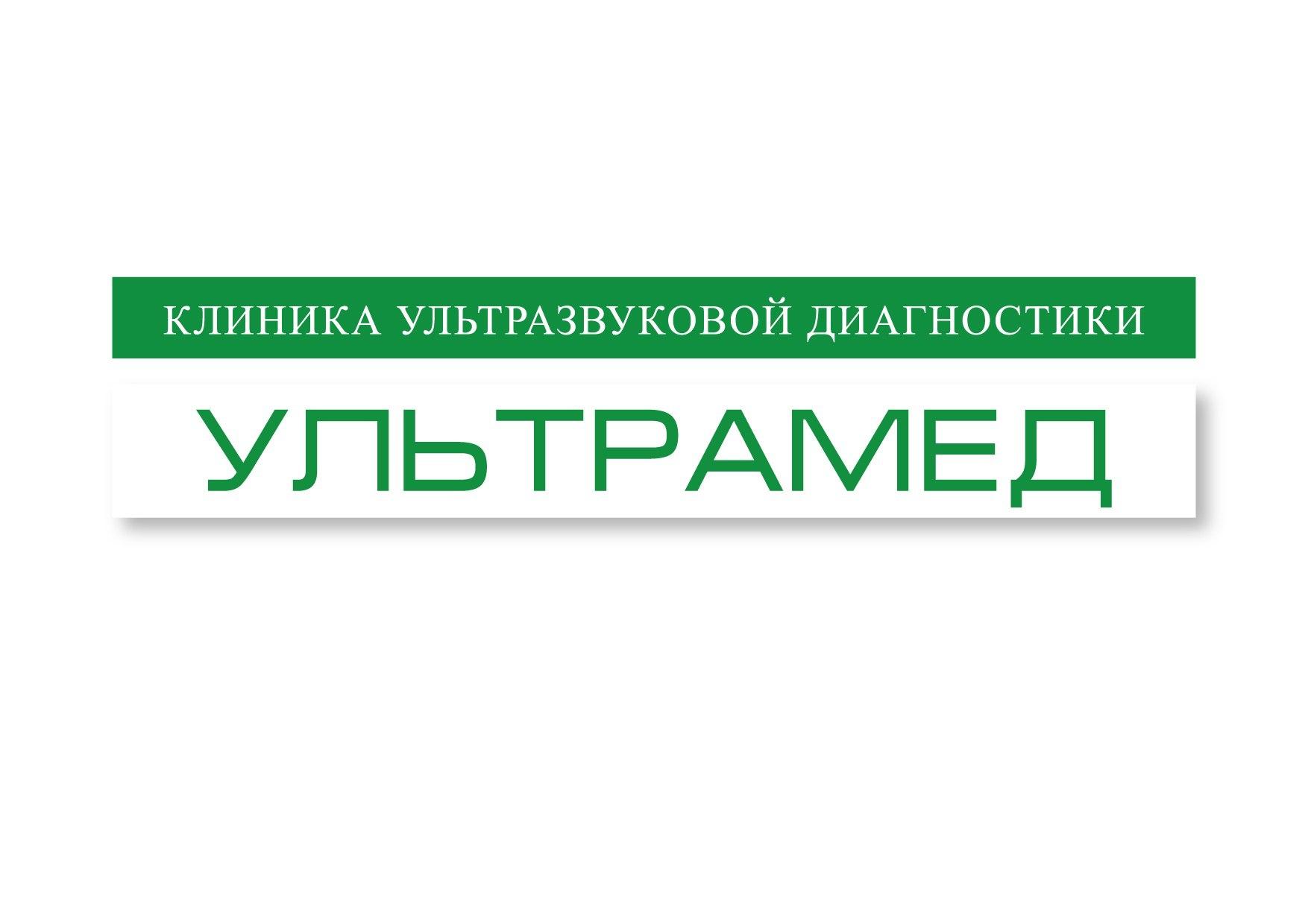 Центр УЗИ «Ультрамед»